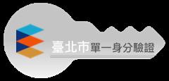 臺北市單一身分驗證